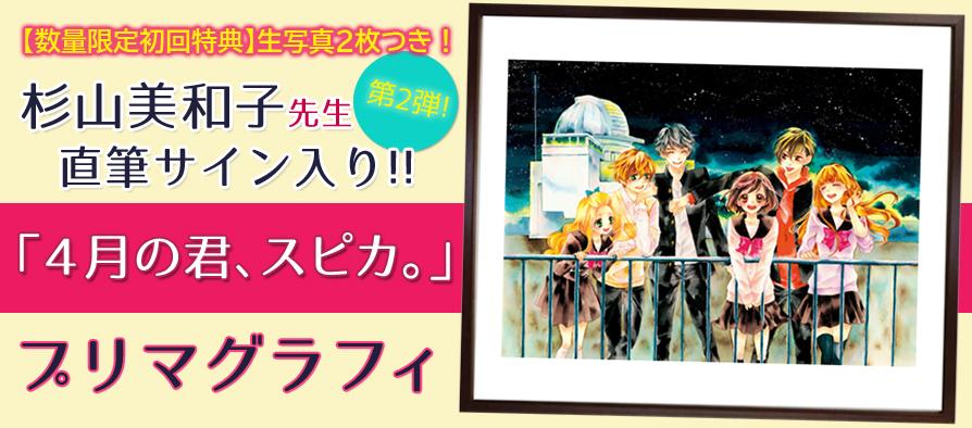 杉山美和子先生直筆サイン入り!「4月の君、スピカ。」超高級複製原画プリマグラフィ