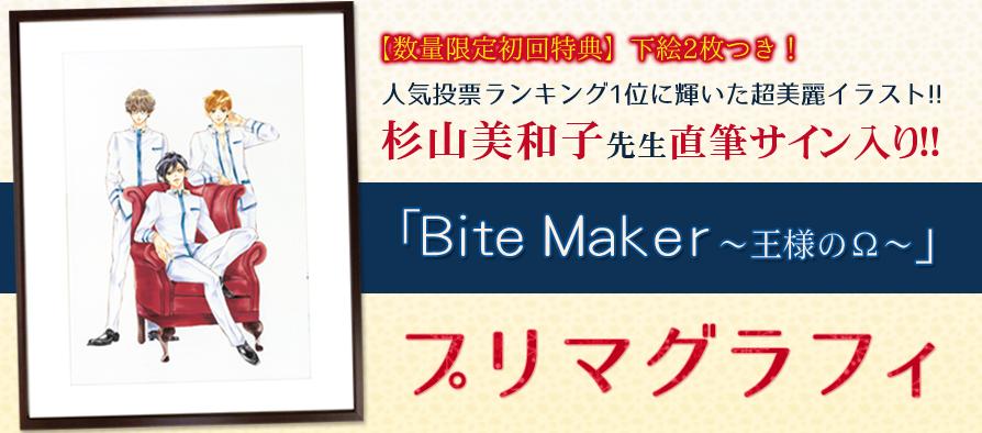 【数量限定初回特典! 生下絵2枚つき!】 杉山美和子先生直筆サイン入り!!「Bite Maker~王様のΩ~」プリマグラフィ(サイズ中)