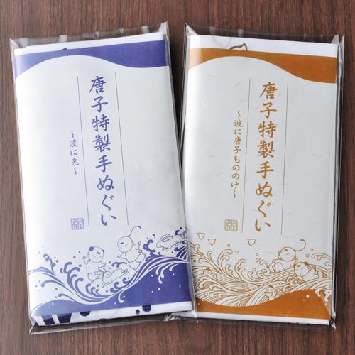 波津彬子先生オリジナルキャラ「唐子」手ぬぐい2枚セット「波に唐子もののけ」「波に兎」