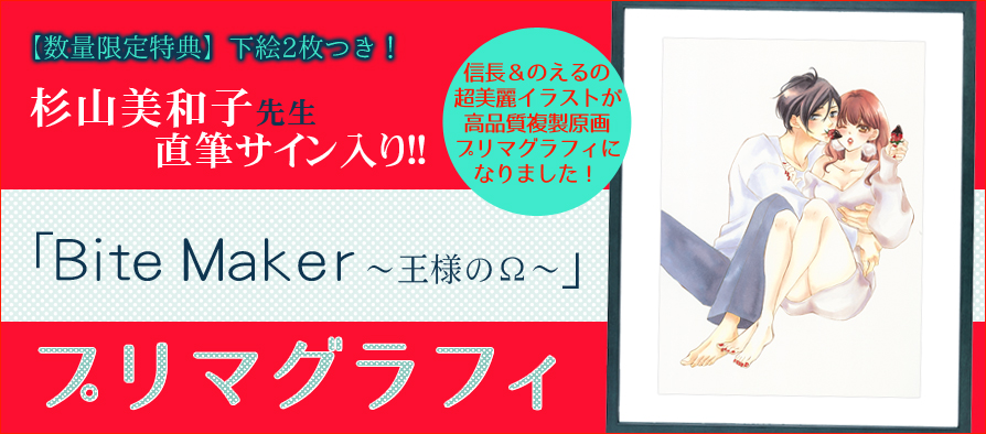 杉山美和子先生直筆サイン入り!! 「Bite Maker~王様のΩ~」超高級複製原画プリマグラフィ第2弾(サイズ中)