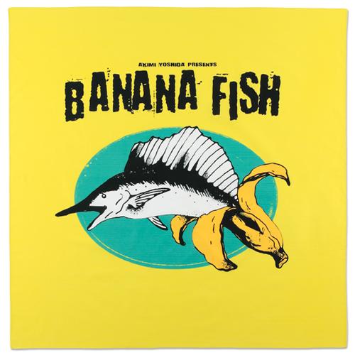 美麗ふろしき 「BANANA FISH」吉田秋生先生