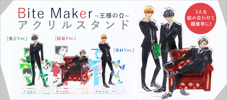 「Bite Maker」新宿特区アクリルスタンド