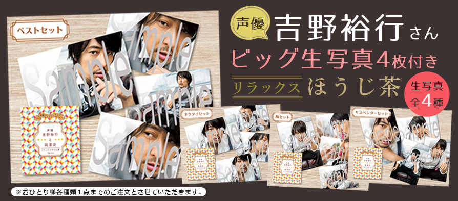 吉野裕行さんビッグ生写真4枚付きリラックスほうじ茶