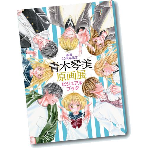 青木琴美20th原画展 ビジュアルブック