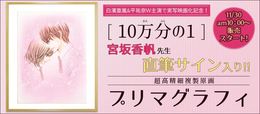 『10万分の1』実写映画公開記念!宮坂香帆先生直筆サイン入り超高精細複製原画