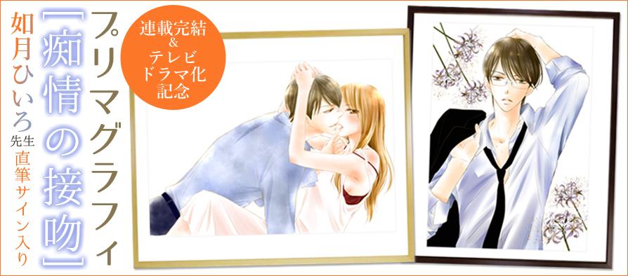 如月ひいろ先生直筆サイン入り超高精細複製原画プリマグラフィ「痴情の接吻」