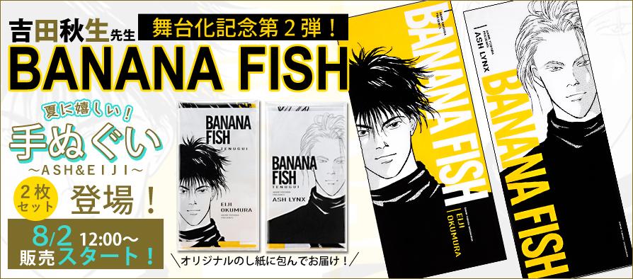 吉田秋生先生『BANANA FISH』手ぬぐい2枚セット ~ASH&EIJI~