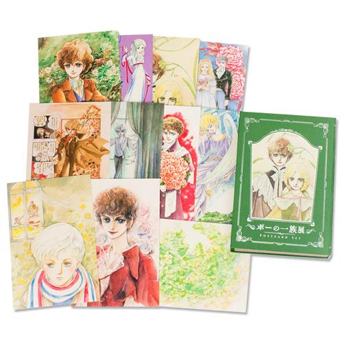 萩尾望都先生『ポーの一族展』〈ポストカード30枚セット〉